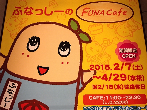 ふなっしーのFUNAcafe@名古屋かネット